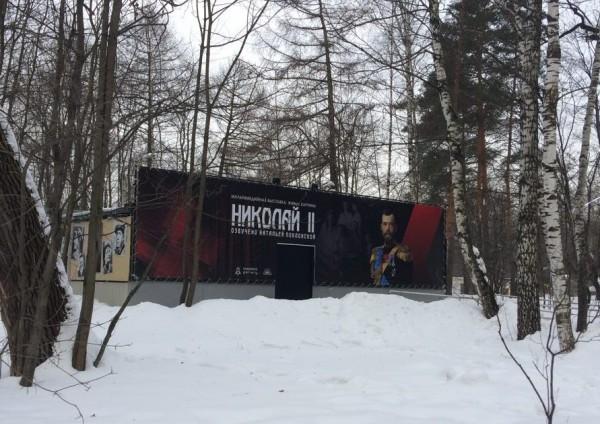 Музей СССР и Николай II 2