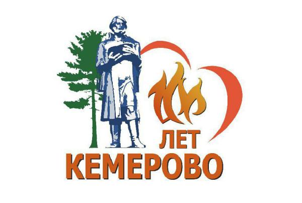 Кемерово 100 лет