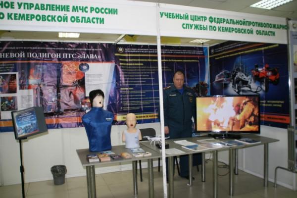 Кемерово МЧС выставка 1