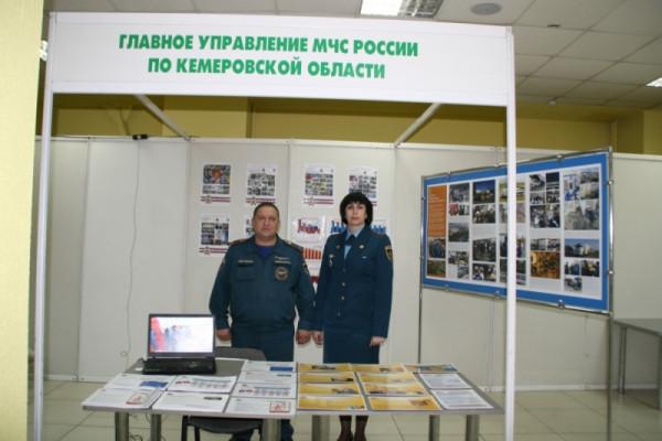 Кемерово МЧС выставка 2