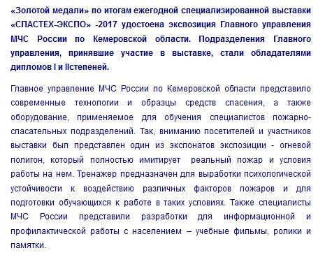 Кемерово МЧС выставка ТЕКСТ на сайтеJPG