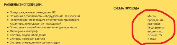 Кемерово МЧС выставка