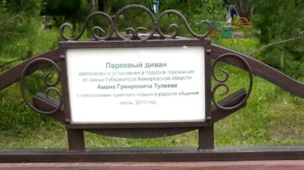 Скамейка Тулеева 2