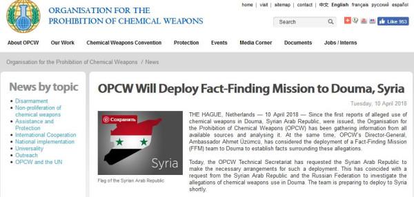 Эксперты в Сирии