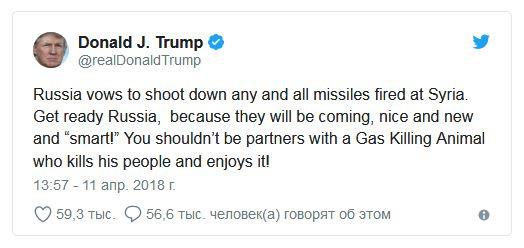Трамп про удары по СИрии