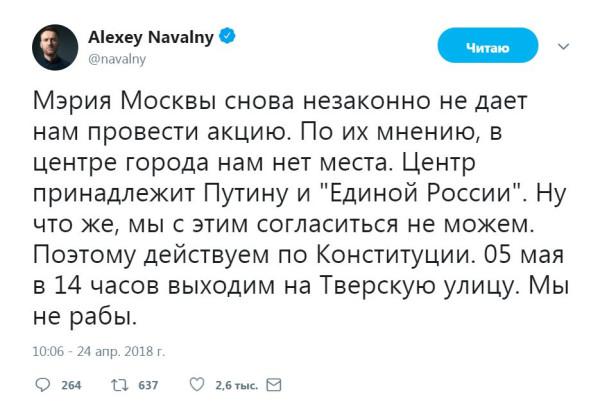 Навальный прав
