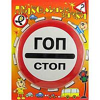ГОП-стоп