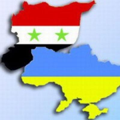 Сирия и Украина