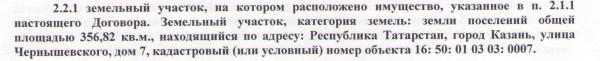 Из договор азалога 1