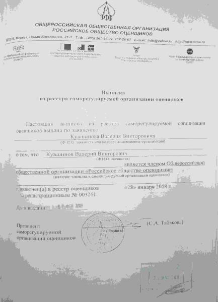 Кувшинов - член общества оценщиков