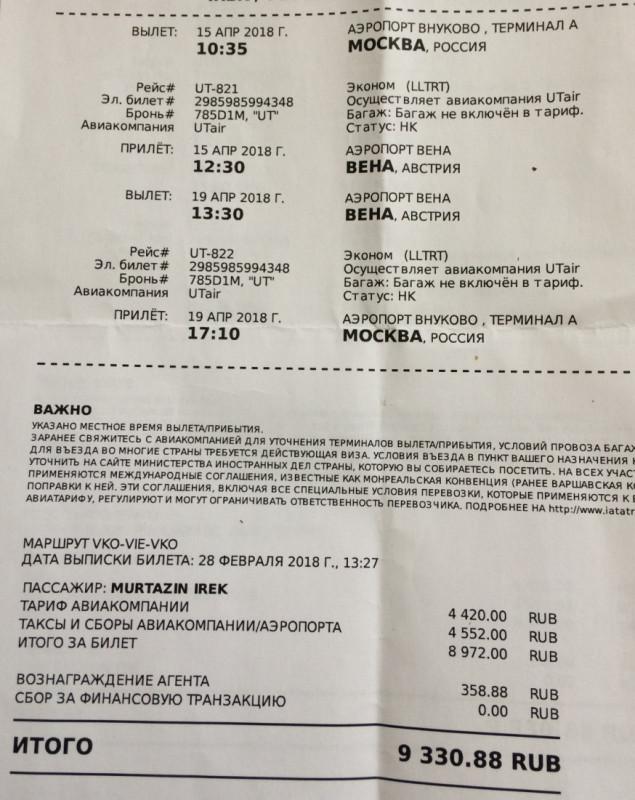 Билет в Вену и обратно