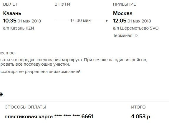 Билет Казань Москва