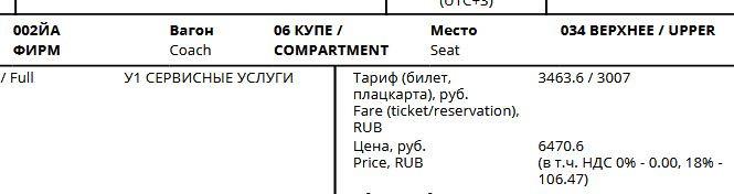 Билет Москва Казань
