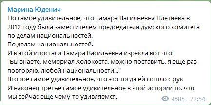 Юденич про Плетневу