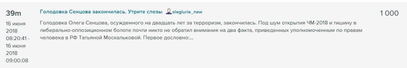 Лурье про Сенцова в ПОРМО