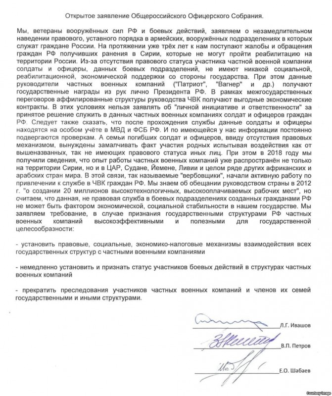 ЧВК письмо о легализации