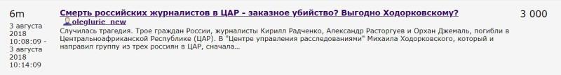 Лурье в ПОРМО 3