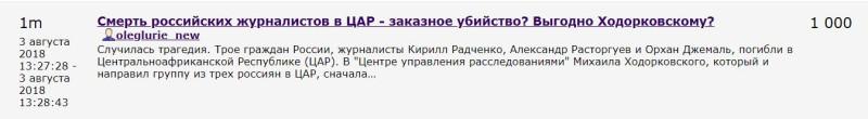 Лурье в ПОРМО 2