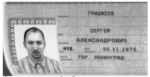 Гридасов Пирожков  фальшивка