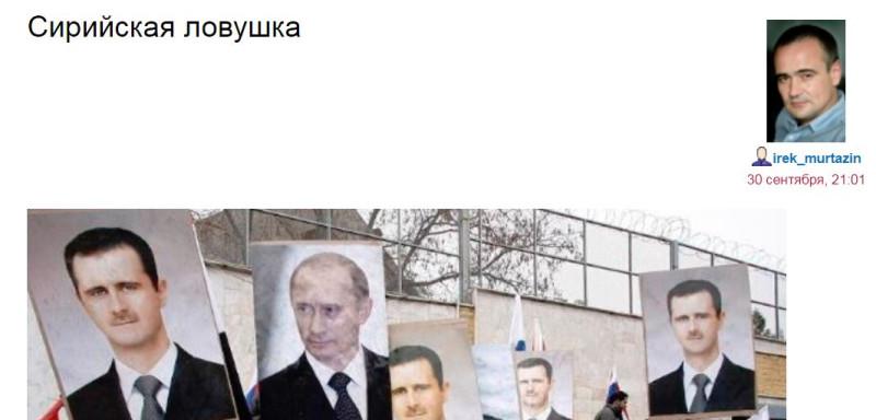 ЖЖ цензура 12 08 2018.JPG Сирия