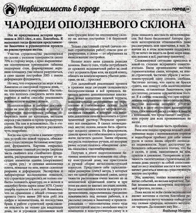 Киселев Публикация про дом