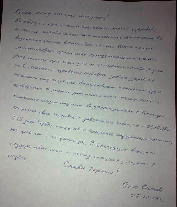 СЕНЦОВ письмо
