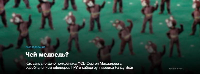 Чей медведь