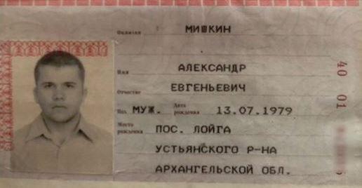 Мишкин паспорт