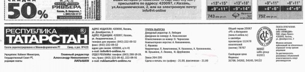 ЖЖ Газета РТ торги стр 2 001