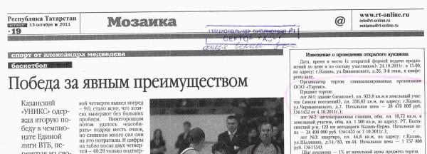 ЖЖ Газета РТ торги стр 1 001