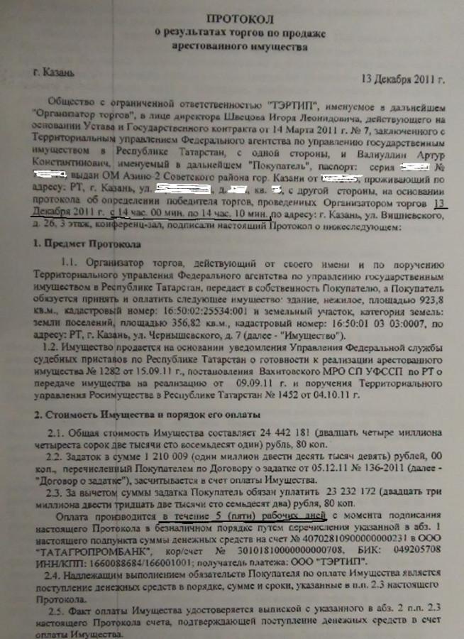 ЖЖ Протокол о торгах
