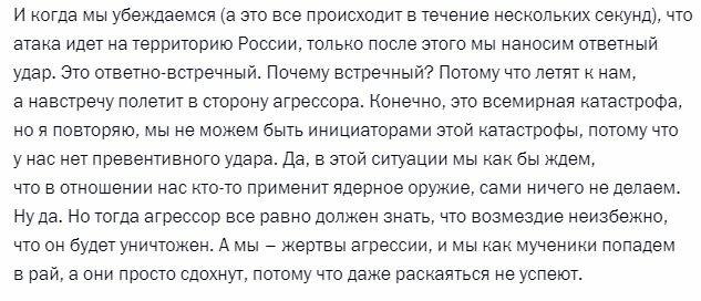 Путин и рай