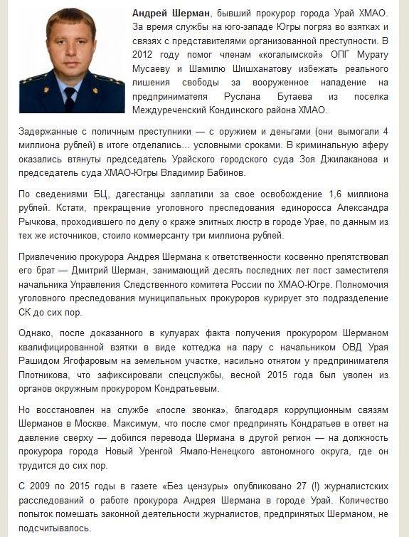 Прокурор Новый Уренгой