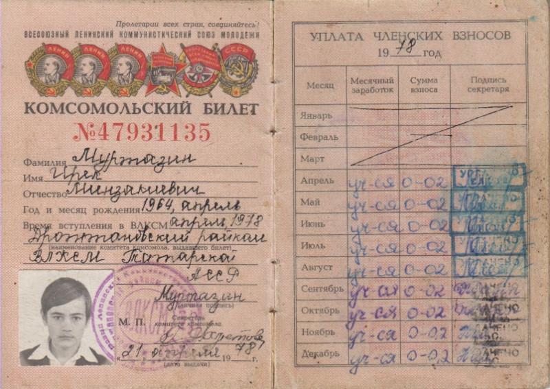 Комсомольский билет0