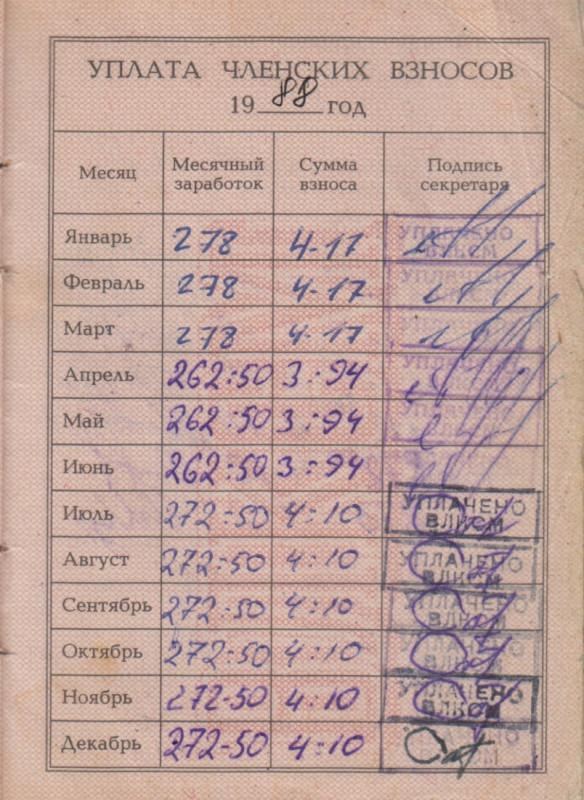 Комсомольский билет1