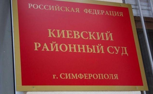 Киевский райсуд