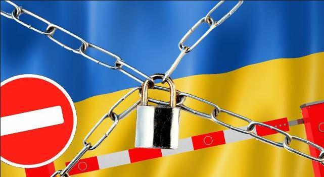 Украина запрет