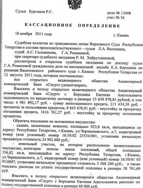 ЖЖ Реш. суда от 10.11.2011