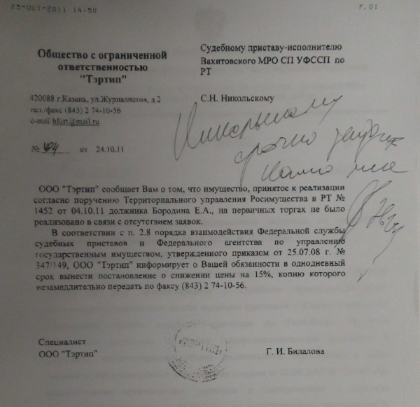ЖЖ Письмо ТЭРТИП