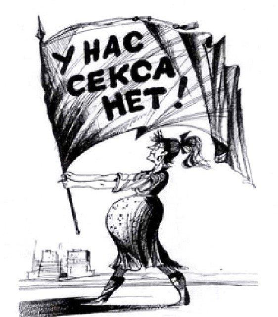 Секс в СССР