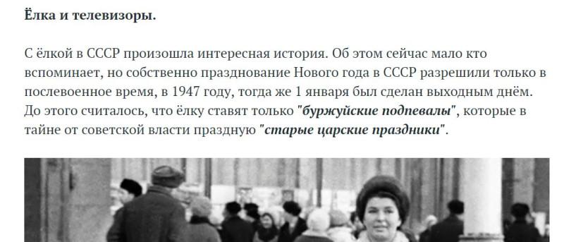 СССР ММ про елки