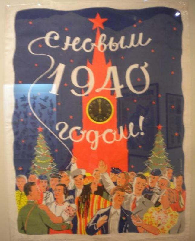 СССР Новый год 1940