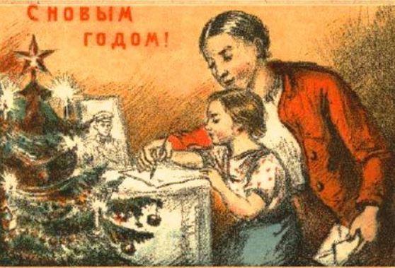 СССР Новый год во время воойныJPG