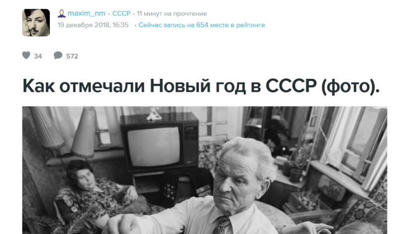 СССР Новый год