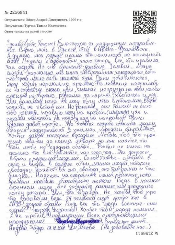 Письмо моряка 2