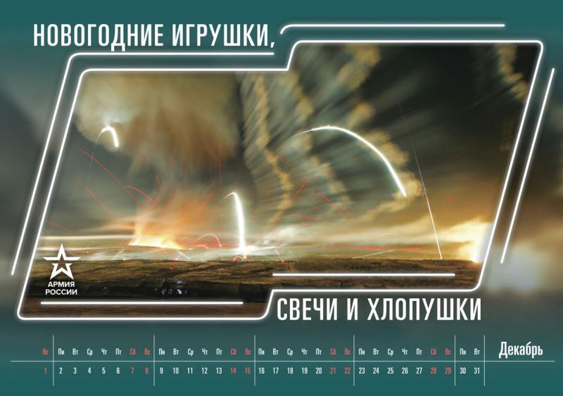 МО календарь декабрь