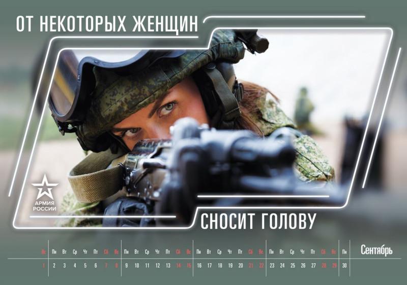 МО календарь сентябрь