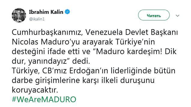 Мадуро и Турция