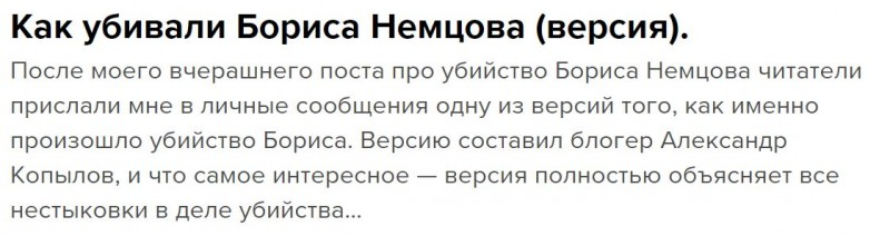 Убйис тво Немцова