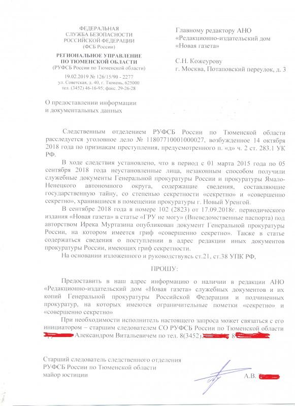 Запрос ФСБ по статье Муртазина 001 (2)